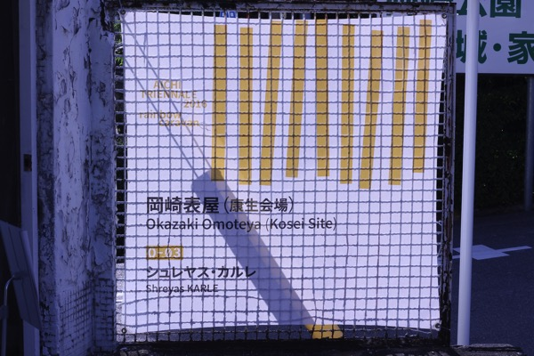 あいちトリエンナーレ2016岡崎地区7