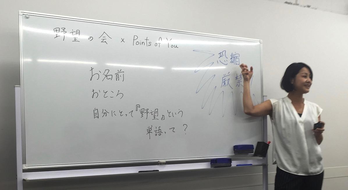 野望の会×Points of You™ in静岡