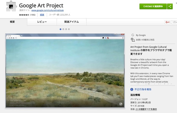 Chrome拡張機能 Google Art Profect 5