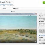 Chrome拡張機能「Google Art Profect」でブラウザの壁紙に芸術作品を表示させてみた