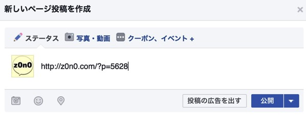 Facebook ogp 不具合3