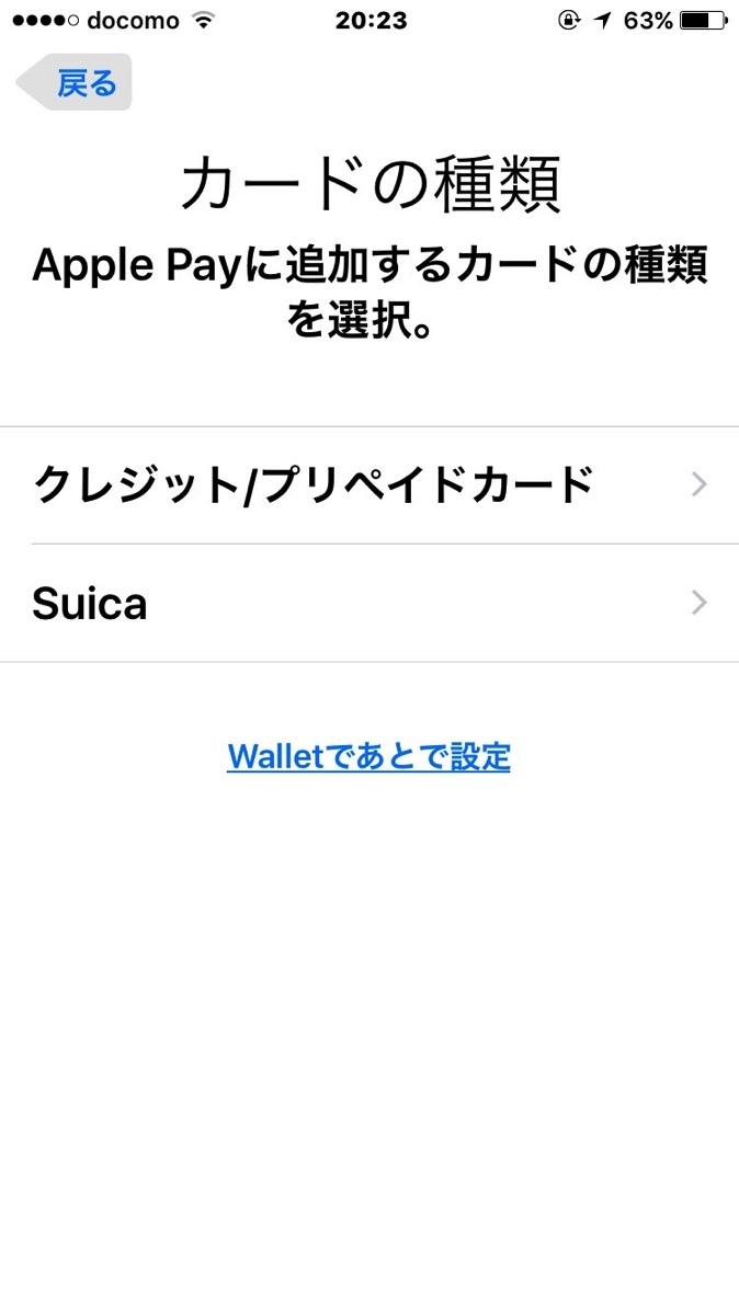 ApplePay3