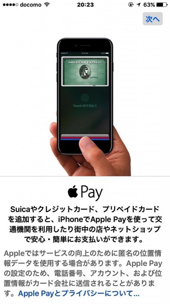 ApplePayApplePay2