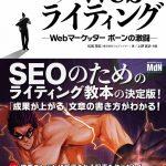 「沈黙のWebライティング  Webマーケッター ボーンの激闘  松尾茂起さん」本気でサイトを構築するなら読者ファーストが必須です