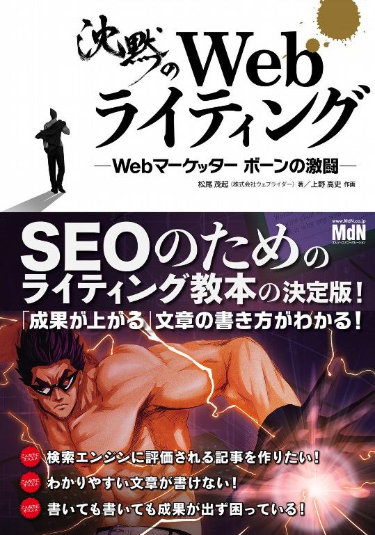 沈黙のWebライティング Webマーケッター ボーンの激闘