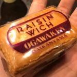 「RAISIN WICH」(代官山小川軒限定)お土産に特別感が加わるのでオススメです