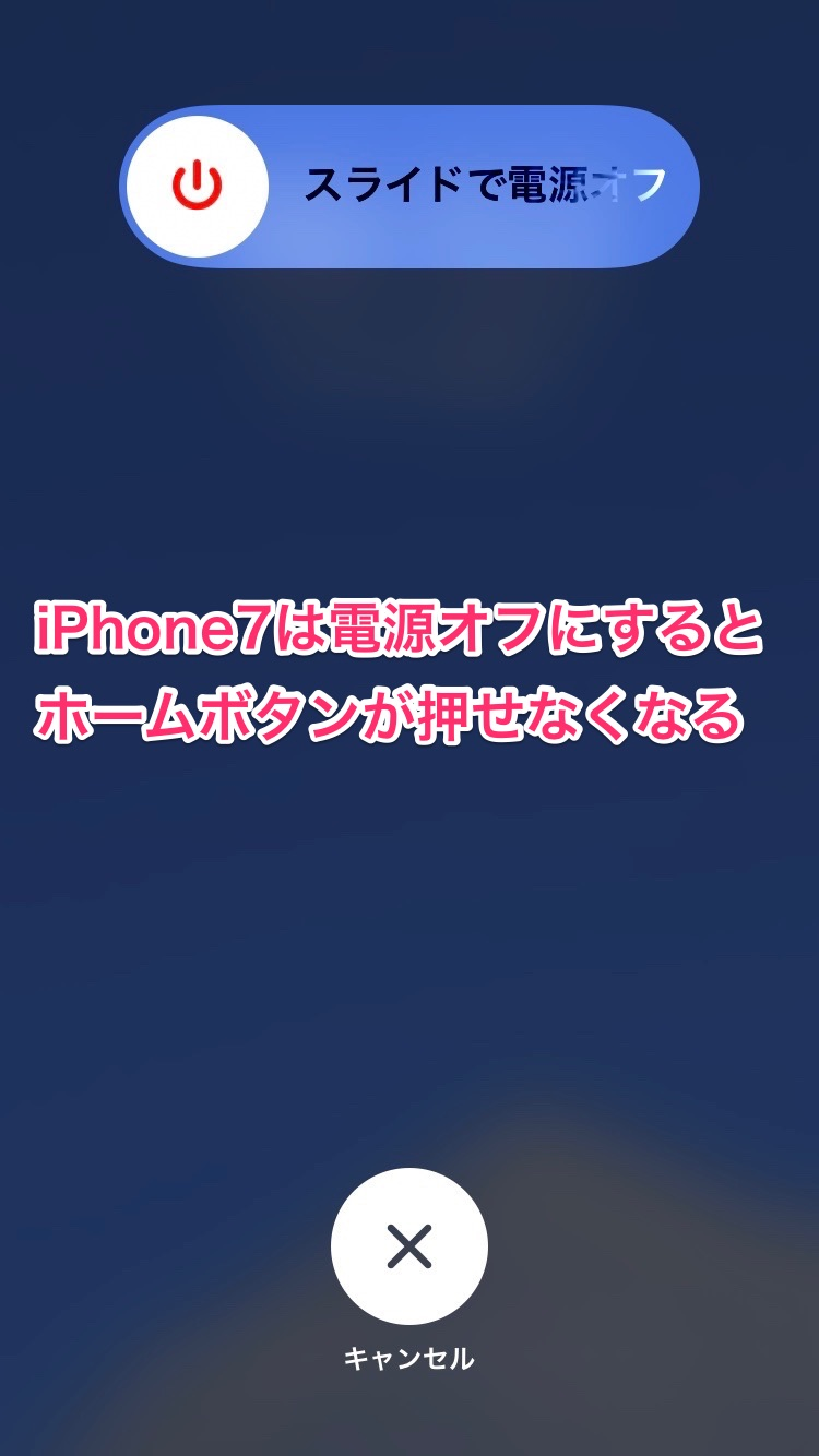 iPhone7を電源オフ