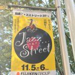 岡崎ジャズストリート(愛知県)は音が聞こえる方向へ街散歩しながら無料で楽しめるイベント