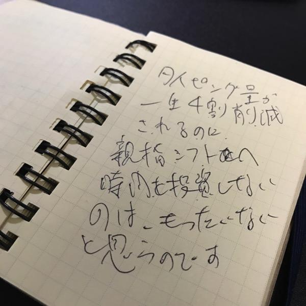 力強いノートと このノートとナイスコンビなペン1