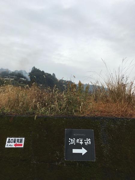 温泉Cafe 湖畔遊 7