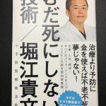 「むだ死にしない技術 堀江貴文さん」若いからって病気予防しないのは馬鹿げています