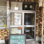 種久商店の手詰め最中がおいしい。名古屋のお土産にオススメです。