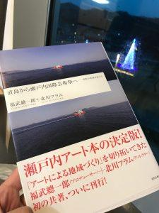直島から瀬戸内国際芸術祭へ