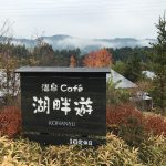 温泉Cafe「湖畔遊」 高知県の山奥にあるオシャレ空間。源泉掛け流し温泉と里山料理で心も体もリラックスできます。