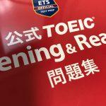 何の勉強から始めたらいいかわからない。けどTOEICの問題集をやって単語力強化が必要だとわかった。 〜英語チャレンジ〜