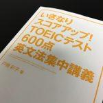 単語力強化のために入門レベルの英文法から勉強を始めた理由 〜英語チャレンジ〜