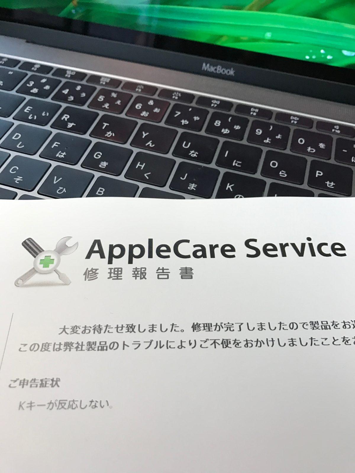 MacBookのバタフライキーボードの不調はトップケースの故障が原因でした