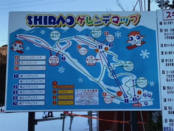 しらおスキー場6