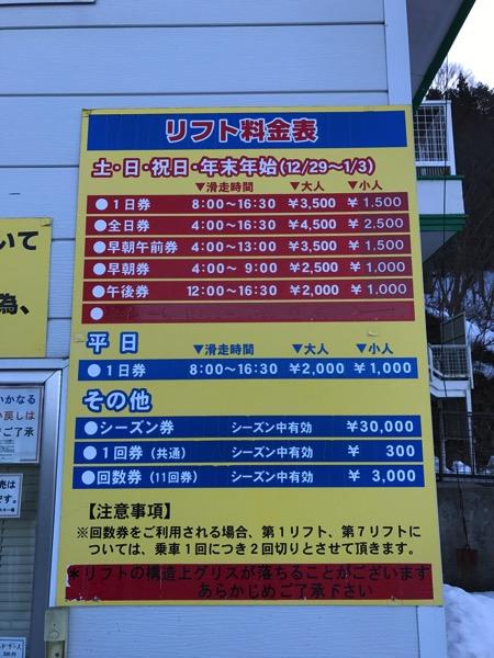 しらおスキー場7