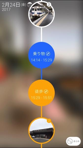 iPhoneアプリ「SilentLog」