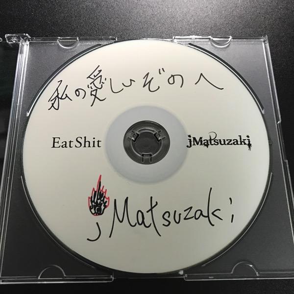 JMatsuzaki初ワンマンライブ1