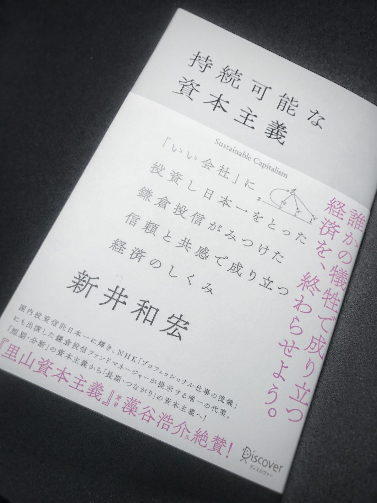 持続可能な資本主義 新井和宏さん