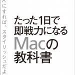 「たった1日で即戦力になるMacの教科書」不自由なく使えるけど、もう1歩知りたい人が読む本
