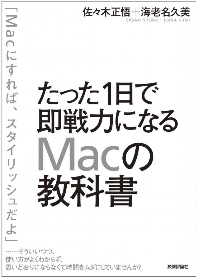 「たった1日で即戦力になるMacの教科書」