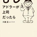 「もしアドラーが上司だったら 小倉広さん」アドラー心理学を職場で実践するイメージがつかめる本