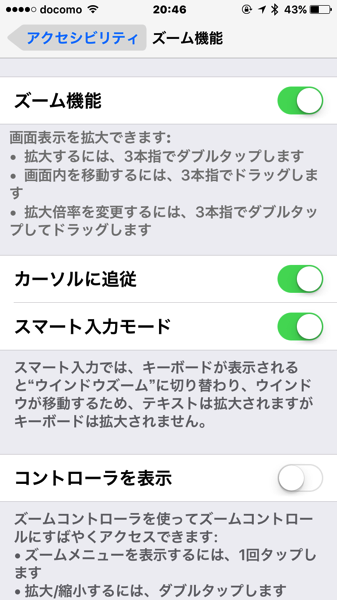 IPhoneの画面が拡大表示されるのはバグではなく ズーム機能 の仕業でした