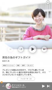 聴くニュースアプリ「Voicy」