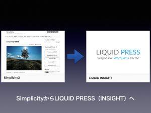ブログの外観テーマをSimplicityからLIQUID PRESS(INSIGHT)へ変更した理由