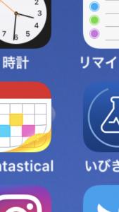 iPhoneの画面が拡大されて動かなくなるバグ
