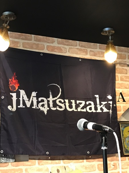 JMatsuzaki 2ndワンマンライブ4