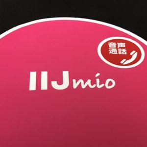 IIJmioの通信速度の感想 in名古屋