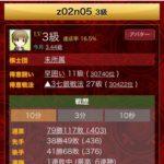 【将棋】アプリ「将棋ウォーズ」の設定を変えて分かった。自分の実力は、3級らしい。