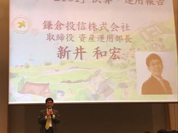 鎌倉投信 第8回 結い2101 受益者総会 匠 世界が必要とする日本のこだわり マニアックな技術 経験豊富な企業経営論に心踊りっぱなし9