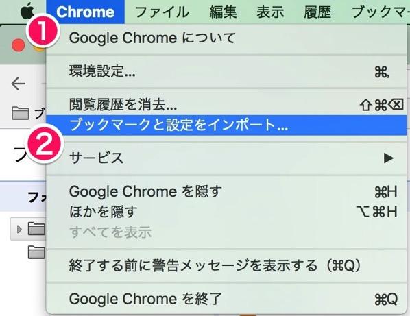ChromeへSafariのブックマークを同期させる方法