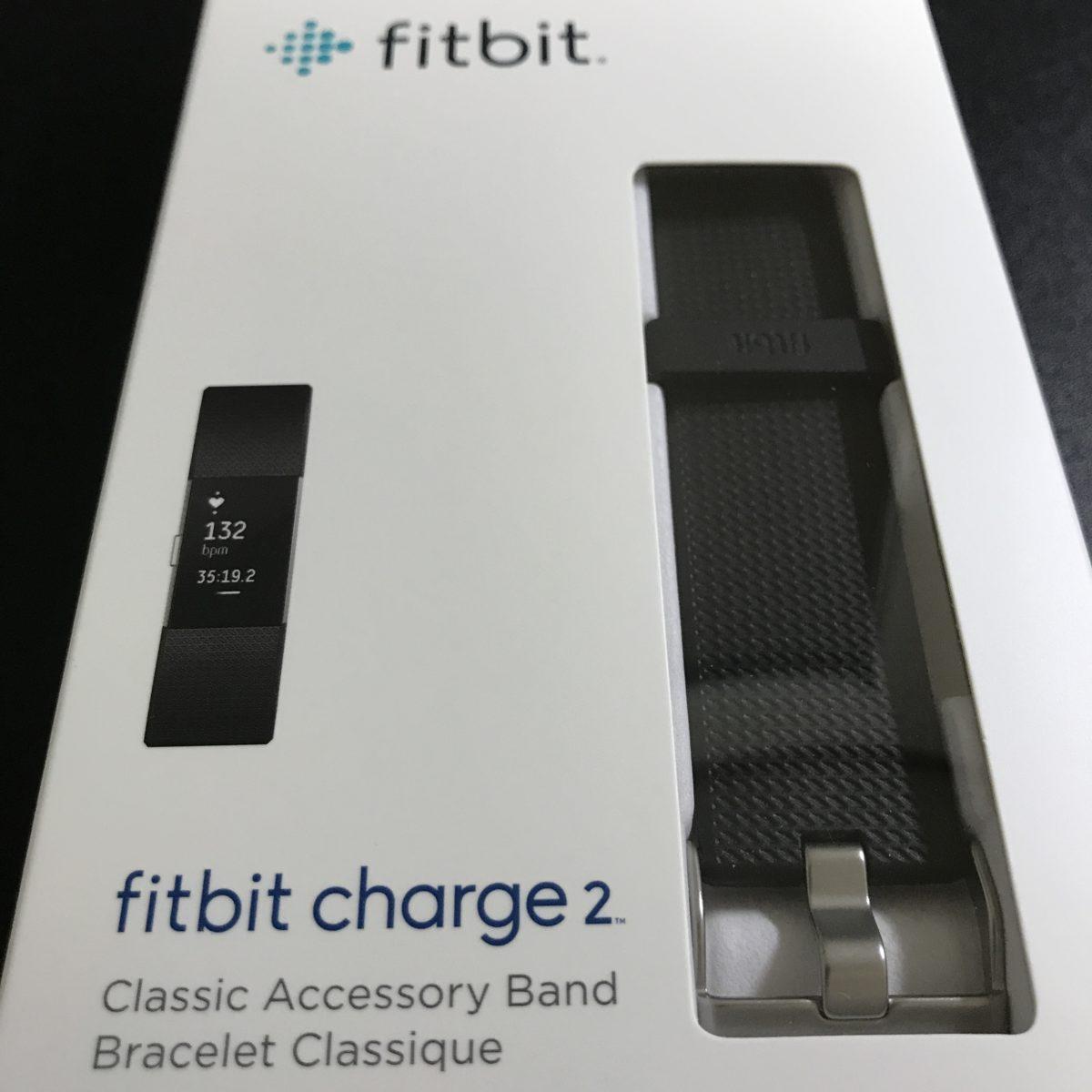 Fitbit「Charge2」のリストバンドが破損!問い合わせたら、アメリカから無償で新品が送られて来ました!1
