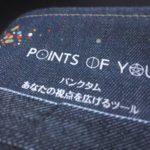 Points of Youの楽しみ方〜写真を撮って、SNS(インスタ)へ〜
