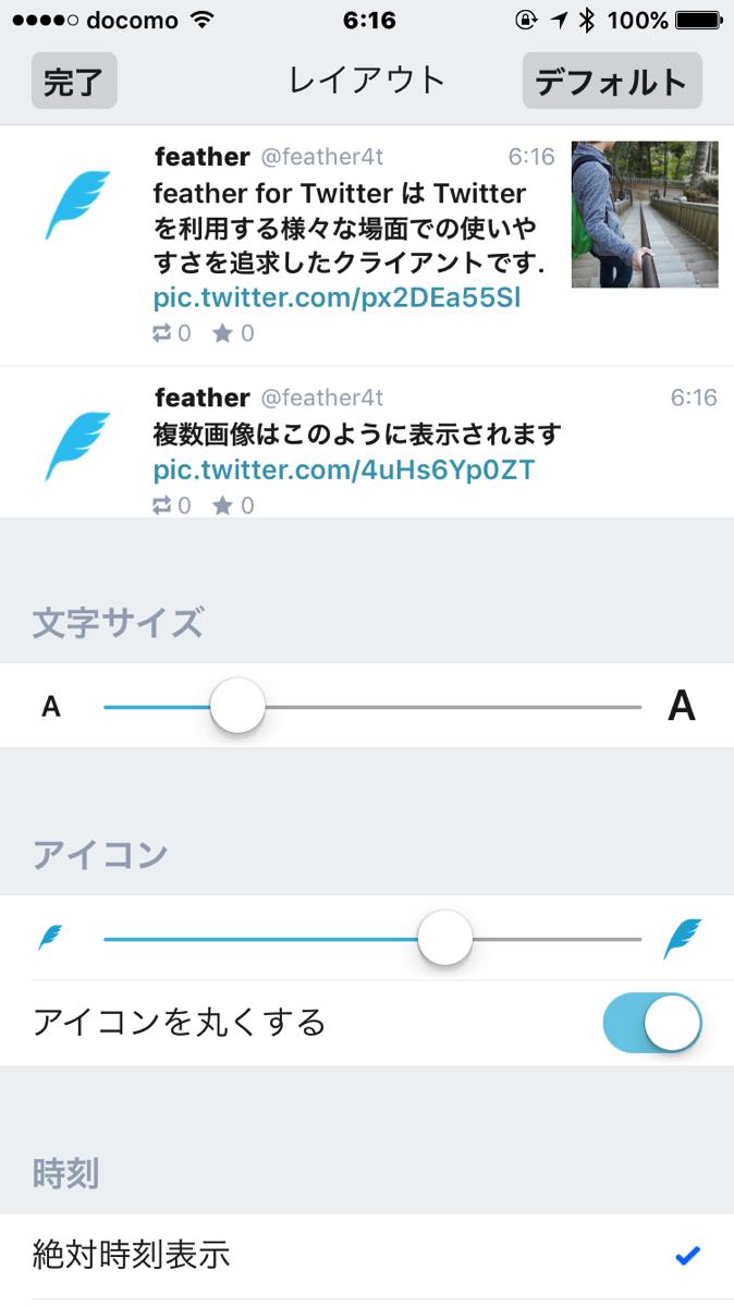TwitterのiPhoneアプリは feather がナンバー1 お気に入りの全設定を公開します 3
