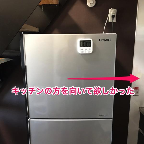 引越しで冷蔵庫が入らないトラブルから 再注文して設置完了するまでの全行程を紹介 2 2
