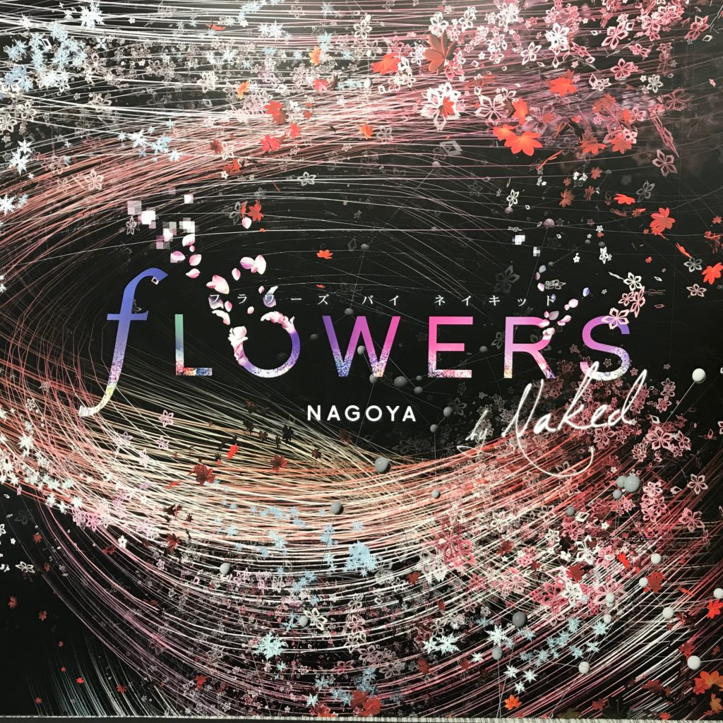 「FLOWERS by NAKED NAGOYA」デジタルアートと女神の舞1