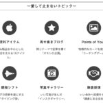 【お知らせ】ブログのトップページをカスタマイズして、全面変更しました!