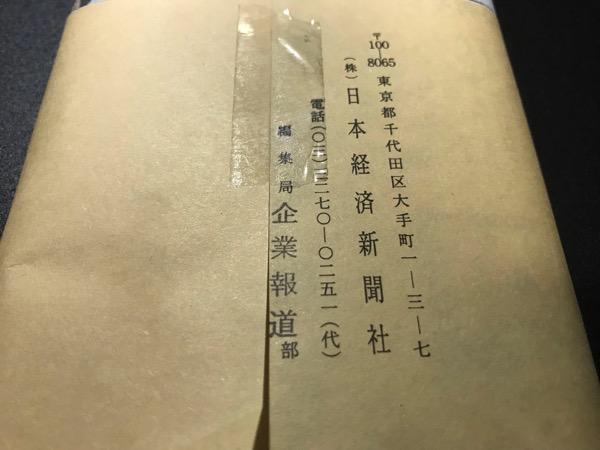 日経MJ 日本経済新聞 のバックナンバーを手に入れる方法4