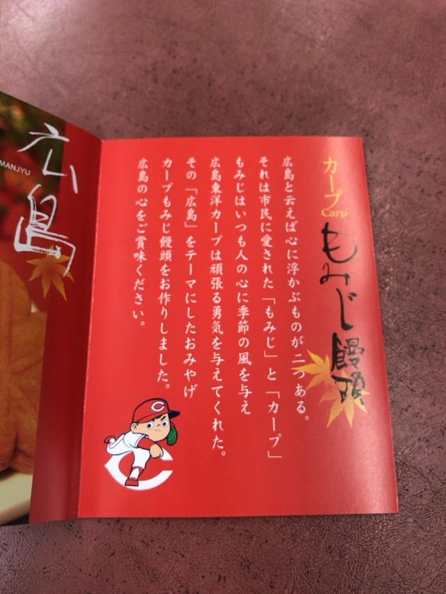 広島土産 もみじ饅頭 広島香月さん のカープ愛に脱帽3