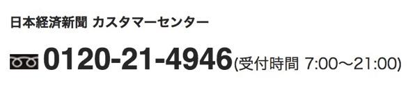 日経MJ 日本経済新聞 のバックナンバーを手に入れる方法5