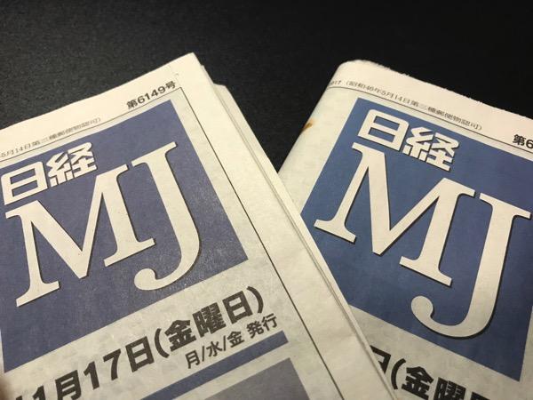 日経MJ 日本経済新聞 のバックナンバーを手に入れる方法3