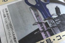 ブログ経由で日本経済新聞社から取材依頼が来たよ!〜経緯と反響をご紹介〜