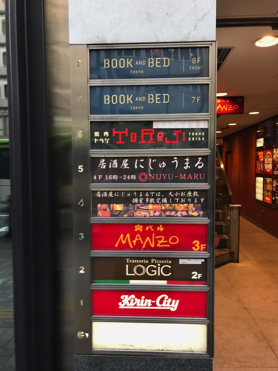 池袋の泊まれる本屋 BOOK AND BED TOKYO への宿泊レビュー 12